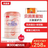 贝因美 爱加3段配方奶粉800g *7件