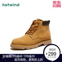 hotwind 热风 男士时尚休闲靴马丁靴 08杏色 38(偏大一码)