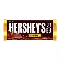 好时牛奶巧克力40g排块休闲零食散装婚庆喜糖 *28件