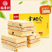 DXC 稻香村 拿破侖 280g 奶油蛋糕點