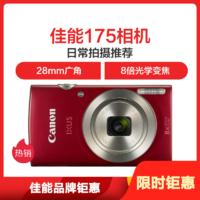 佳能(Canon)IXUS 175 单机版 数码相机(红色)CCD传感器 2.7英寸显示屏 锂电池 有效像素约2000万