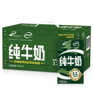 再降价 : 伊利 纯牛奶迷彩包装 250ml*24盒 *3件