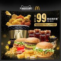 麦当劳 黑金潮趴餐(3-4人餐) 单次券