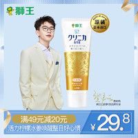 LION/狮王日本原装进口齿力佳酵素美白牙膏130g柠檬薄荷 *2件