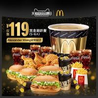 麦当劳 黑金潮趴餐(5-6人餐)单次券