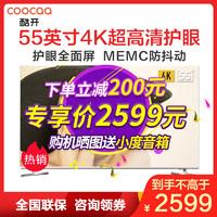 创维酷开55K6S 55英寸4K超高清护眼 超薄全面屏 HDR 智能液晶平板电视