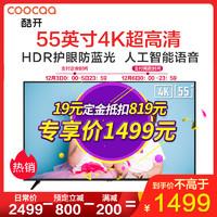 创维酷开智能电视55K5C 55英寸4K超高清 HDR护眼防蓝光 人工智能语音网络液晶平板电视