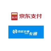 移动端 : 京东支付 X 北京一卡通  充值福利