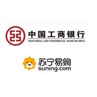 工商银行  X 苏宁易购  信用卡支付优惠