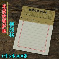 梅亭斋 16K横线练字书法本 6本