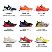9个城市,给你不同色彩 adidas UltraBOOST 城市系列 男士跑鞋