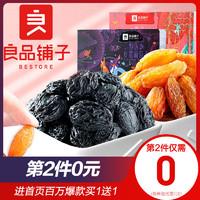 新品红葡萄干新疆特级超大黑特产免洗小包装