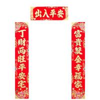 御汇利 春节新年对联 简装 1.1m