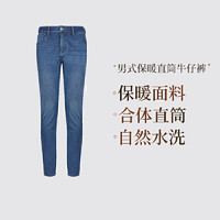 YANXUAN 网易严选 男式直筒牛仔裤
