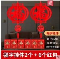 雅萃 春节挂件2个+6个红包