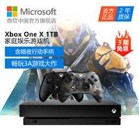 微软 Xbox One X 1TB 家用游戏机 娱乐电视主机 双手柄套装 含暗夜行动手柄