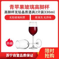青苹果传世系列家用创意玻璃红酒杯高脚杯无铅晶质酒具EJ5635/L2 *5件