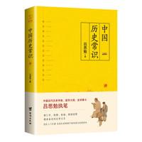 《中国历史常识》吕思勉 著