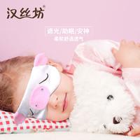 汉丝坊儿童真丝眼罩睡眠遮光透气女卡通婴儿宝宝小孩学生午休睡觉 *4件