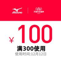 美津浓官方旗舰店满300元-100元店铺优惠券12/12-12/12