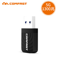 comfast 千兆免驱USB无线网卡