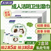 妇炎洁 护理湿纸巾 56片