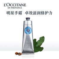 法国进口 欧舒丹(L'OCCITANE)乳木果大护手霜 150ml/支 便携嫩肤手膜 保湿滋润