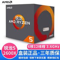 AMD 锐龙 R5 2600X/2600X限量版 6核心12线程 AM4 接口 中文盒装CPU处理器 AMD 锐龙 5 2600X 普通版
