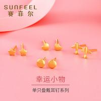 SunFEEL/赛菲尔 黄金足金999.9耳钉女款耳饰精致爱心星星养耳棒黄金饰品单只叠戴