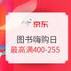 促销活动、9点领券:京东 图书嗨购日 自营图书 每满100-50,值友专享最高满400-255