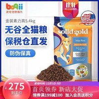 素力高SolidGold无谷物抗敏配方高蛋白鸡肉美国进口金装12磅/5.44kg低敏全猫粮