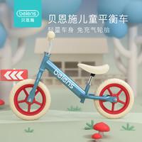 贝恩施 儿童滑行自行车