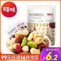 百草味 每日坚果50g混合坚果综合干果仁小包装任选 *18件