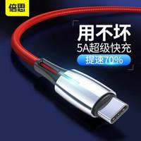 京东PLUS会员 : 倍思 Type-C数据线手机快充带灯指示款-5A极速快充-2米红色 *3件