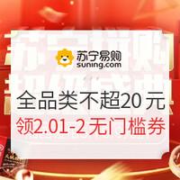 苏宁拼购 超级拼购日 全品类不超20元