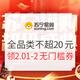 白菜党:苏宁拼购 超级拼购日 全品类不超20元 满2.01-2券,全平台可用