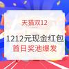 双12必领 天猫超级红包 超大奖池比肩双11!