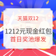 必看活动:双12必领 天猫超级红包 超大奖池比肩双11! 19点更新:额外3次拆红包机会