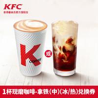 KFC 肯德基 中杯现磨咖啡拿铁 1杯 电子券码