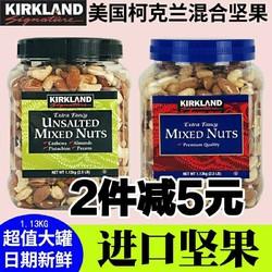 美国KirKland柯克兰1130g/罐装每日混合坚果仁原味盐焗味进口零食