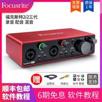 Focusrite福克斯特录音声卡2i2 3代电脑USB外置音频接口 专业录音配音混音编曲设备套装 2i2 三代
