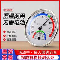 FK 访客 室内温湿两用温度计 指针式湿温度计(无需电池)
