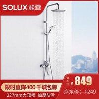 松霖(SOLUX)下出水淋浴器 铜质明装挂墙式花洒套装 加大顶喷多功能出水淋浴花洒 B401-C1 *4件
