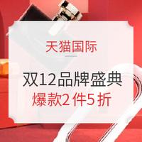 天猫国际 双12年终品牌盛典 主会场
