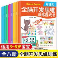 幼儿全脑思维开发训练书8册