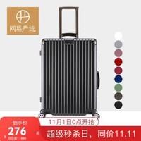 网易严选 行李箱拉杆箱 PC铝框(非全铝)万向轮密码锁旅行箱20寸24寸28寸 神秘灰 26寸