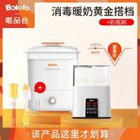 消毒暖奶套装奶瓶消毒器带烘干恒温暖奶器调奶器恒温水壶超值套餐