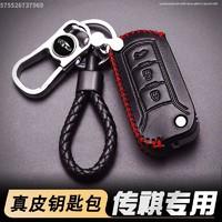 广汽传祺车GS8 GS7 GM8 GS4遥控钥匙套2018款18男女士钥匙包真皮