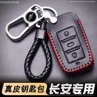 长安CX70 欧诺悦翔V3 V5欧力威 CX70T专用钥匙套汽车套钥匙包真皮