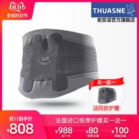 Thuasne拓安诺腰椎稳定型护腰 家用超弹带透气硅胶按摩办公腰托